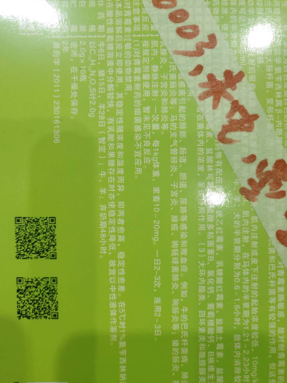 兽药二维追溯码,24位QR码,实际样品图片
